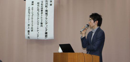 福岡県広川町にて、講演会に登壇!令和の消費トレンドと地方創生の工夫は?