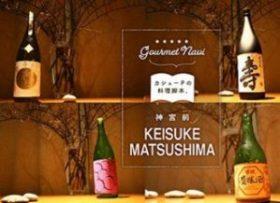 腰果P(カシュ―P)の料理脚本 神宮前「KEISUKE MATSUSHIMA」