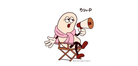 emotional tribe所属アーティスト「カシューP」が「GOO GOO FOO」にて記事連載をスタート!